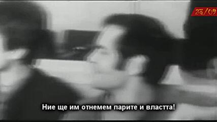 Электрические партизаны - Звезда и автомат (с български превод)