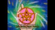 Sailor Moon R - Епизод 72 Bg Sub