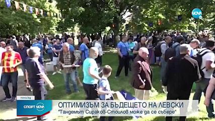 Топузаков и Ангелов оптимисти за бъдещето на Левски