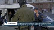 Беларуската полиция арестува десетки протестиращи при поредната демонстрация срещу Лукашенко