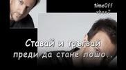 Повече От Страхотна! Костас Карафотис - Вземай И Тръгвай 2012 (превод)