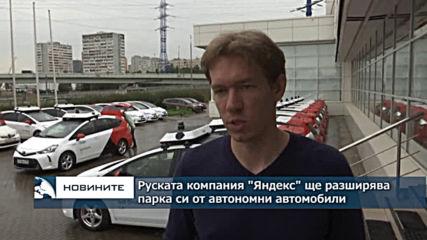 Руската компания