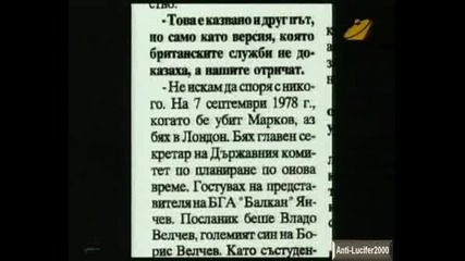 Диагноза И Георги Ифандиев 10.9.08г.