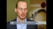 Над 10 000 кандидати са се записали за еднопосочно пътешествие до Марс