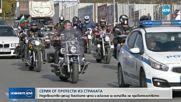Граждани на София, Варна и Шумен протестираха заради финансовото състояние на българите (ОБЗОР)