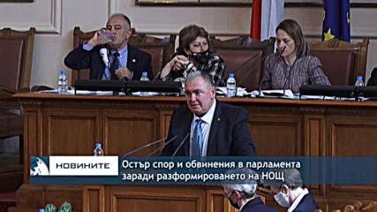 Остър спор и обвинения в парламента заради разформироването на НОЩ