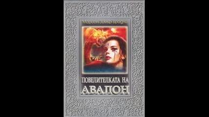 Марион Зимър Брадли - Повелителката на Авалон, част 07