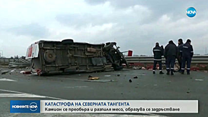 Катастрофа блокира Северната тангента в София
