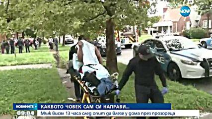КУРИОЗ: Мъж вися 13 ч. след опит да влезе у дома през прозореца
