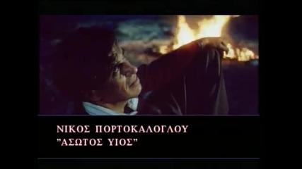 Nikos Portokaloglou & Melina Kana - Kleise ta matia sou