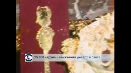 25 000 долара струва най-скъпият десерт в света