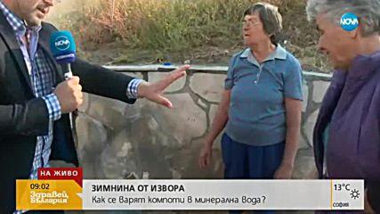 "АКЦИЯ ""ЗИМНИНА"": Как се варят компоти в минерална вода?"
