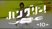 [бг субс] Hungry! - епизод 10 - 1/2