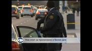 Задържаха въоръжен мъж край Белия дом
