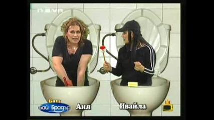 Баш Бай Брадър - Ивайла Бакалова и Аня Пенчева