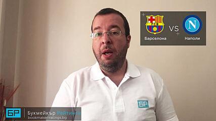 Барселона - Наполи // ПРОГНОЗА от Шампионска лига на Стефан Ралчев - Футболни прогнози 08.08.20