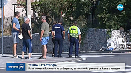 Автомобил се вряза в заведение в Дупница, уби посетител и рани двама