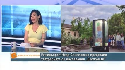"""Музейна експозиция и кино в едно, режисьорът Неда Соколовска представя инсталацията """"Експонати"""""""