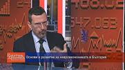 Основи и развитие на невроикономиката в България