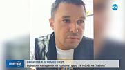 Божинов дари пари на Левски и засипа с похвали Кирил Домусчиев