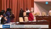 КРАЯТ НА ЕРАТА КАСТРО: Кубинският парламент избира нов лидер на страната