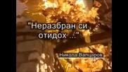 Неразбран си отидох - Документален филм за Никола Вапцаров