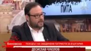 Чуколов - Парите за пенсиите се изнасят от корпорациите _06.03.2017 г.