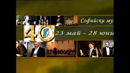 Софийски музикални седмици 2009
