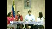 Венецуела след ерата Чавес - несигурност и  много неясноти