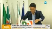 Политическа криза в Италия след оставката на Матео Ренци