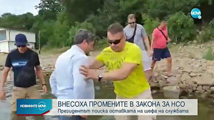 И Радев поиска оставката на началника на НСО