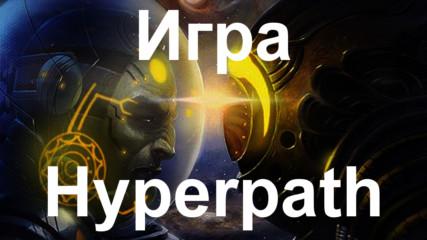 Игра Hyperpath - битки в Космоса