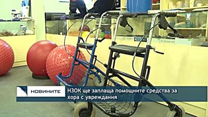 НЗОК ще заплаща помощните средства за хора с увреждания