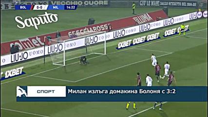 Милан излъга домакина Болоня с 3:2