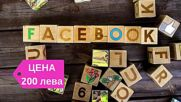 Поддържане на Facebook страница