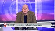 "9 без 5 ""Коментар на Георги Коритаров"""