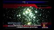 Вселената: Търсене на космически купове S04 E07
