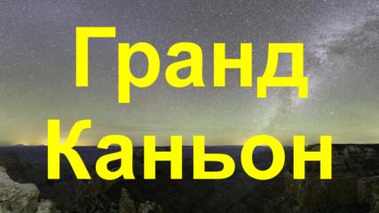 Гранд Каньон - едно от чудесата на света
