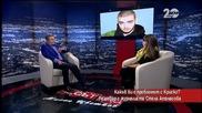 Какъв ви е проблемът с Криско- Разговор с журналиста Стела Атанасова - Часът на Милен Цветков
