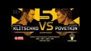 Владимир Кличко Срещу Александър Поветкин Тъжна Песен ( Klitschko Vs Povetkin Theme Song)