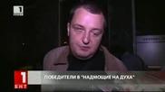Надмощие на духа - 2013 -велинград