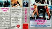 Майско вино (синхронен екип, дублаж на Мулти Видео Център, 1994 г.) (запис)