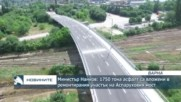 Министър Нанков: 1750 тона асфалт са вложени в ремонтирания участък на Аспаруховия мост