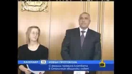 Бойко Се Жени - Господари На Ефира