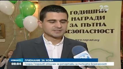 Георги Георгиев отличен за репортажи за пътната безопасност