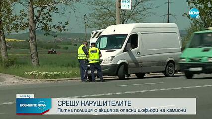 """""""Пътна полиция"""" с акция за опасни шофьори"""