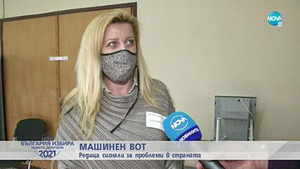 Спряха машинното гласуване във Велико Търново