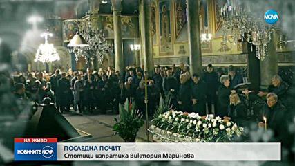 Стотици отдадоха почит на Виктория Маринова