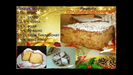 Кулинарно предаване - Бг Кухня - еп.5 - Сладкиш с конфитюр. 26.12.2011