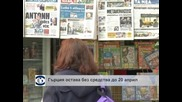 Гърция свършва парите до 20 април